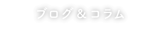 ブログ&コラム